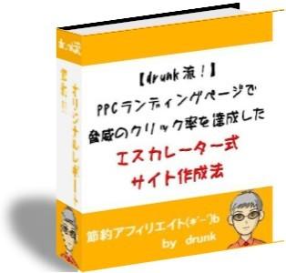 エスカレーター式.jpg